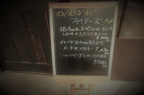 味かつ⑨ (2)_R