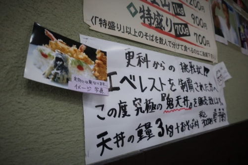 そば処更科 豊平② (15)_R
