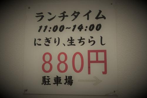 だるま寿し (2)_R