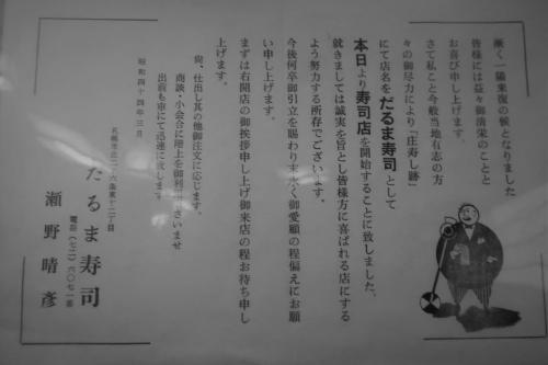 だるま寿し (6)_R