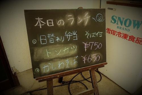 とう庵⑯ (2)