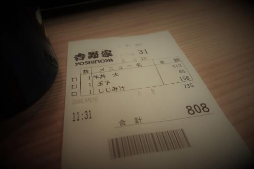 吉野家⑮ (9)_R