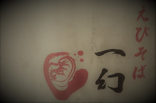 一幻② (1)_R