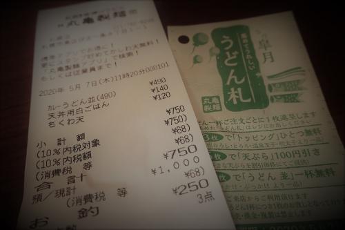 丸亀製麺64 (11)_R