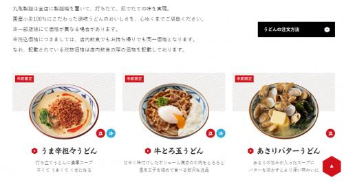 丸亀製麺202005キャプチャ
