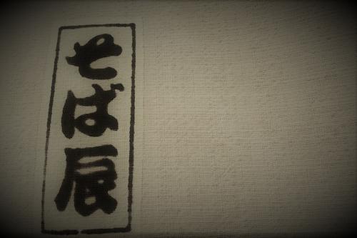 そば辰⑩ (1)_R