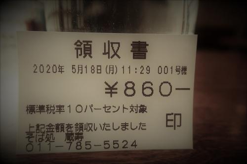 蔵寿㊵ (5)_R