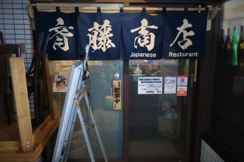 小料理バル斉藤商店 (1)_R