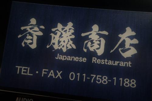 小料理バル斉藤商店 (3)_R