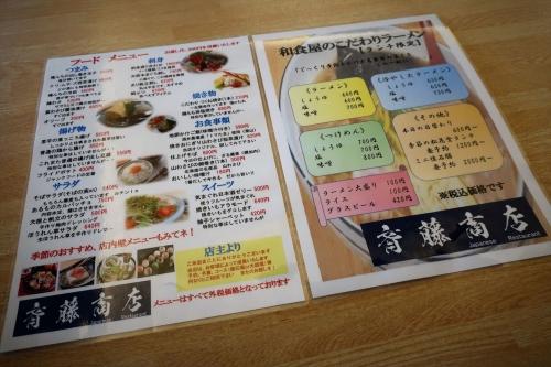 小料理バル斉藤商店 (13)_R