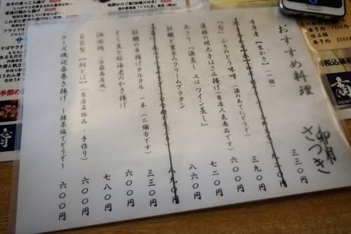 小料理バル斉藤商店 (15)_R