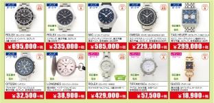 ブランド品・ジュエリー・高級時計フェア