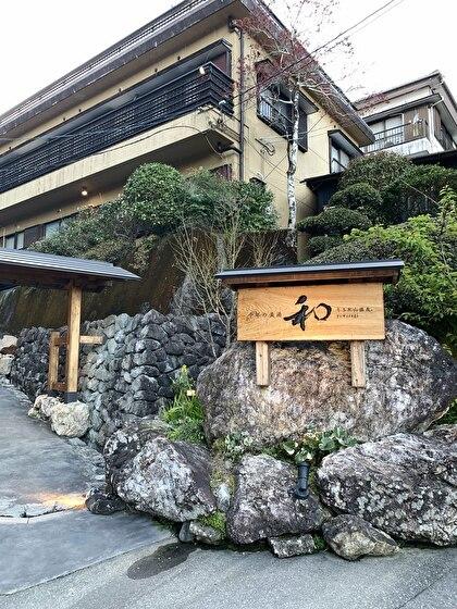 初の桑田山温泉