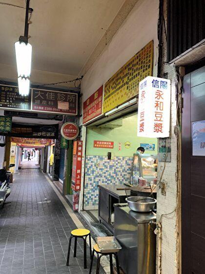 信陽街永和豆漿