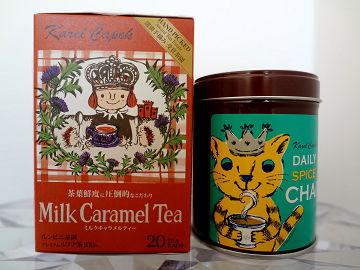 カレルチャペックお茶