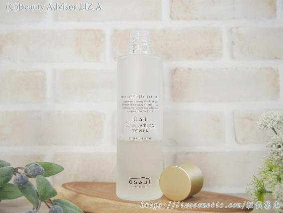 オサジ KAI リベレーショントナー(化粧水)