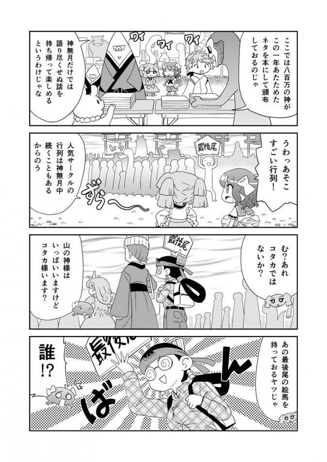 山川道343