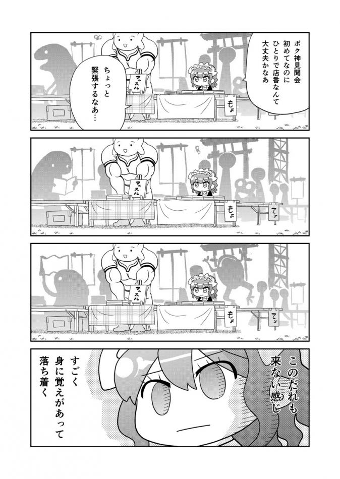 山川道352