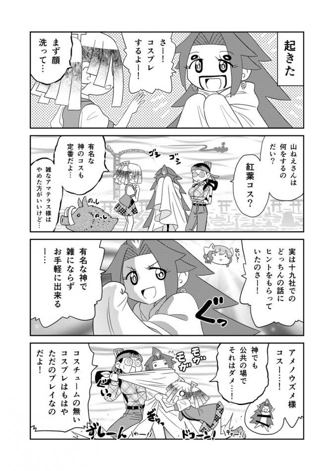 山川道366