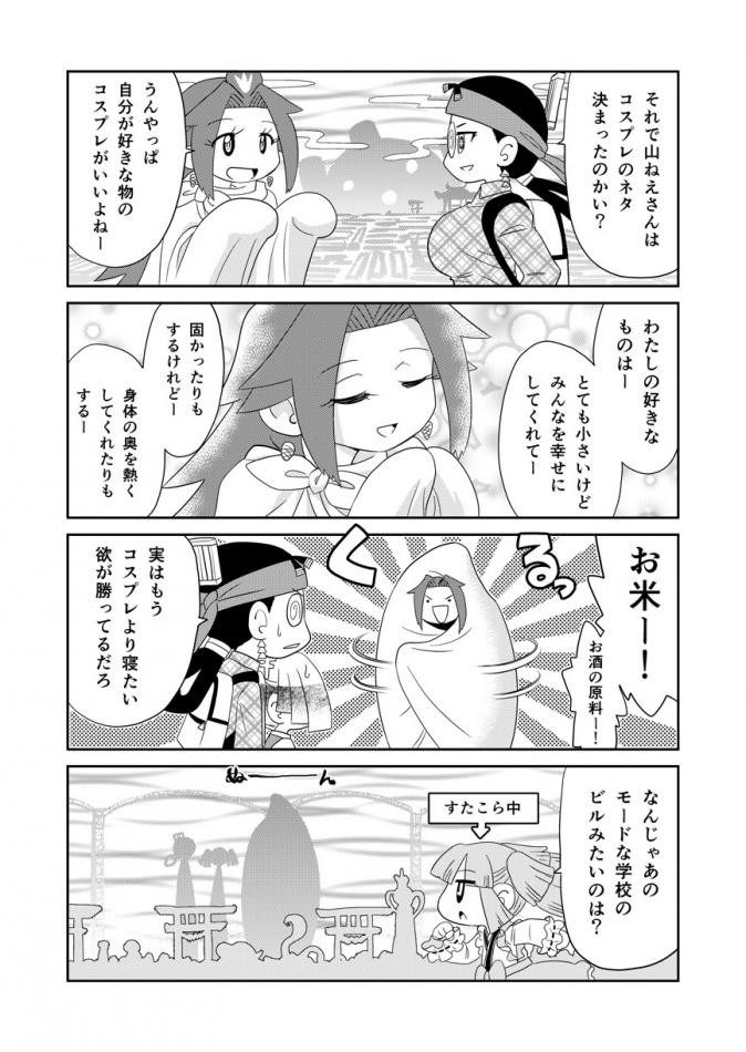 山川道369