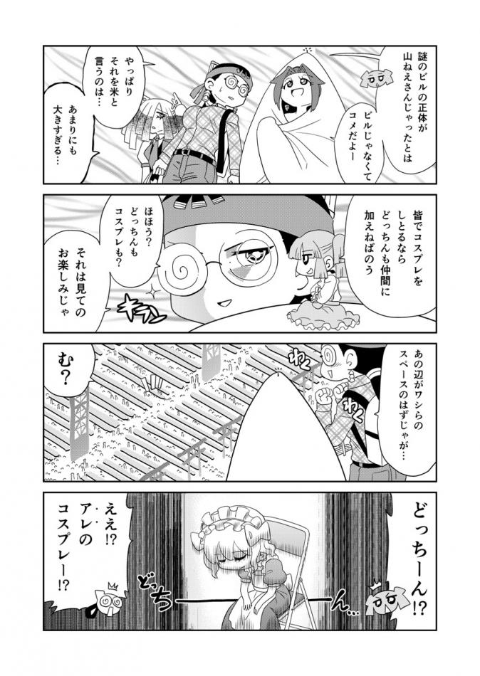 山川道370