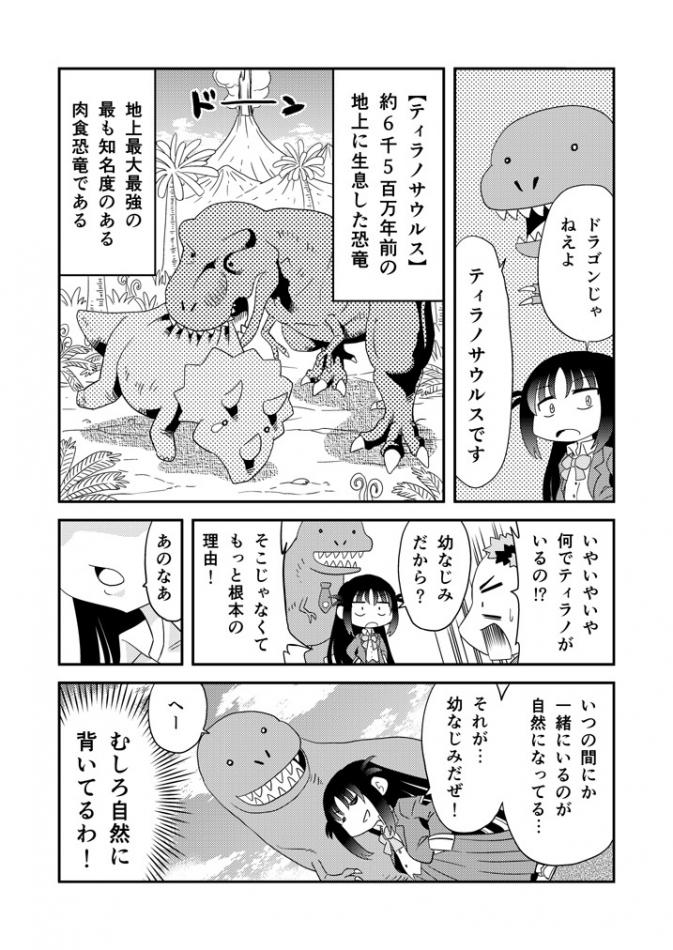 幼なじみが恐竜0002