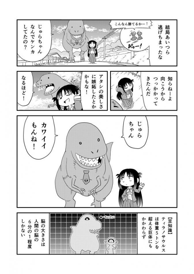 幼なじみが恐竜0003