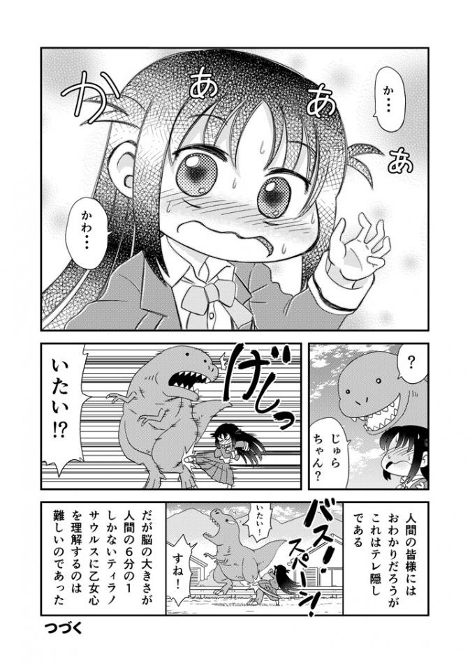 幼なじみが恐竜0004