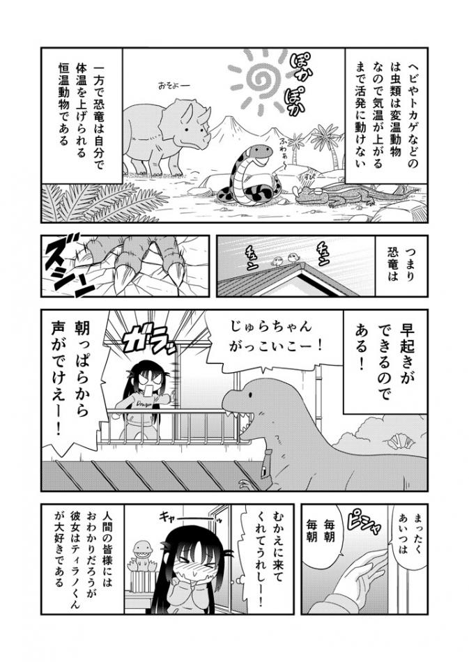 幼なじみが恐竜0005