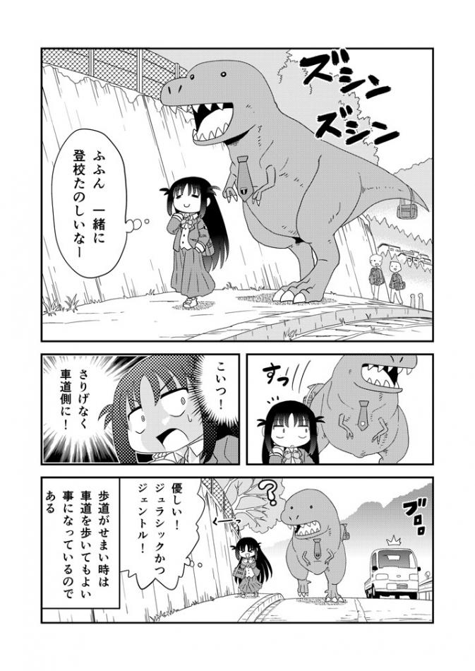 幼なじみが恐竜0006