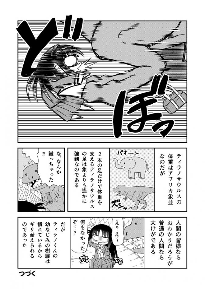 幼なじみが恐竜0008