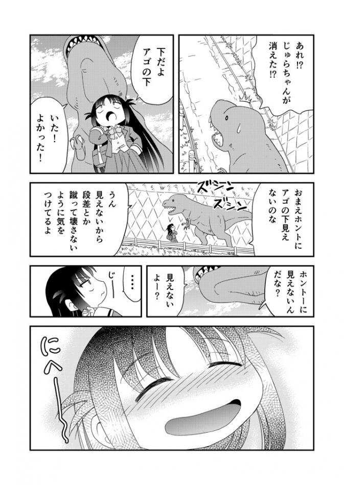 幼なじみが恐竜0007