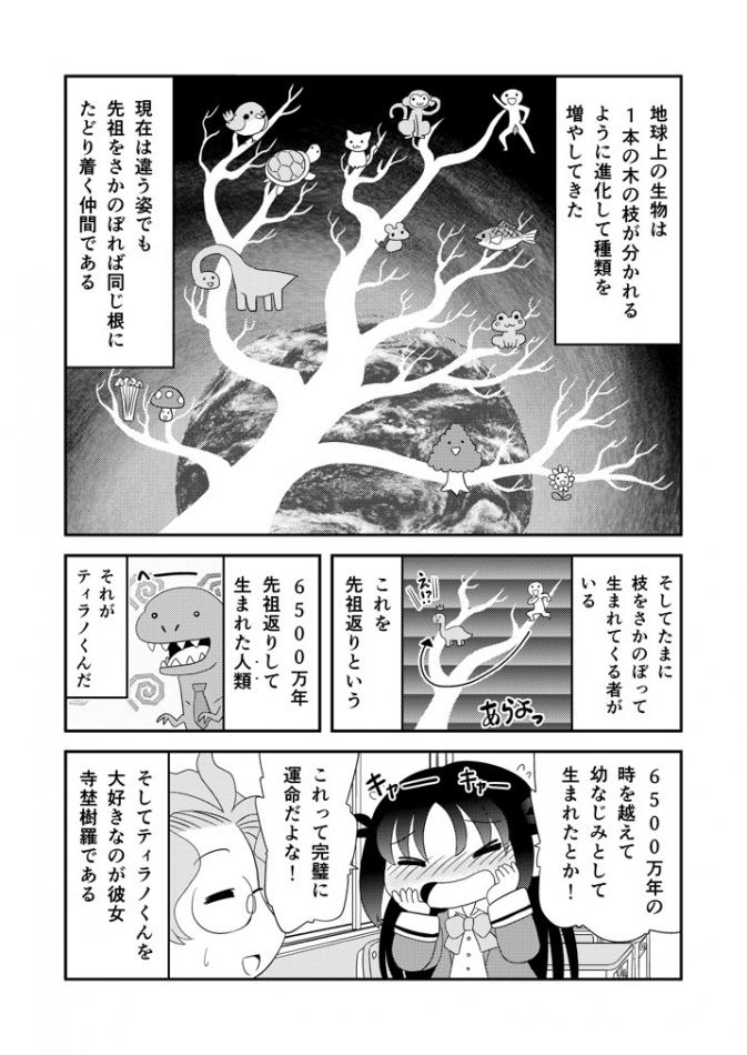 幼なじみが恐竜0009