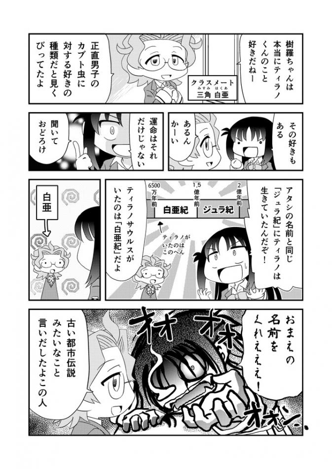 幼なじみが恐竜0010