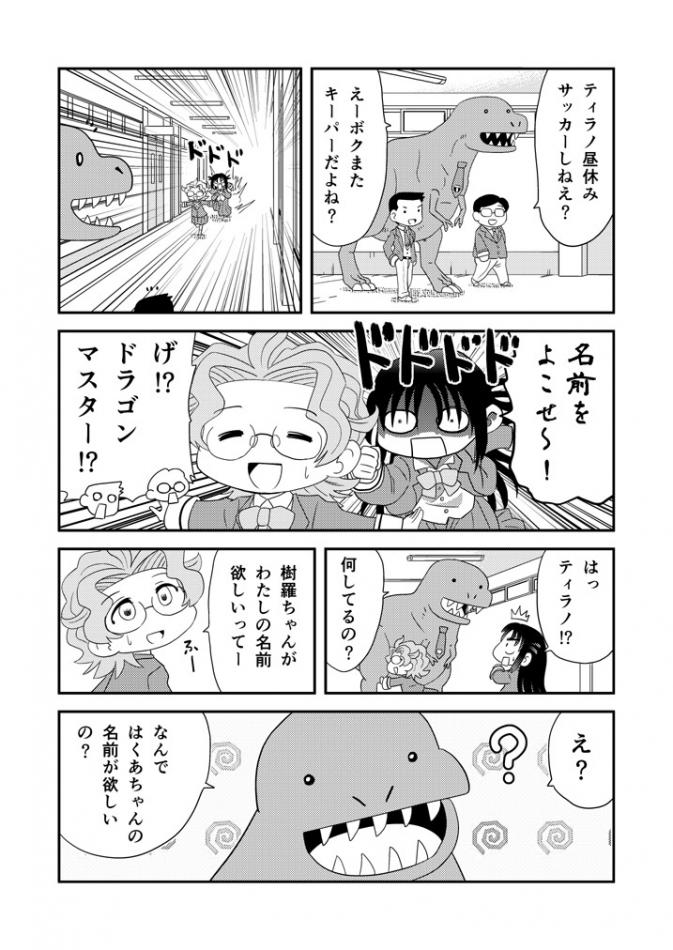 幼なじみが恐竜0011