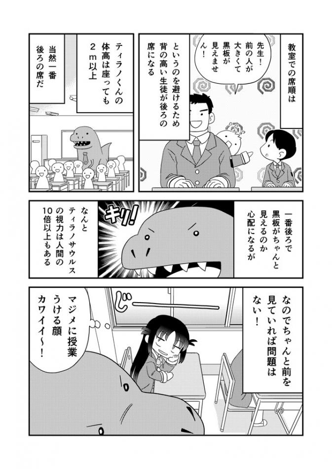 幼なじみが恐竜0013