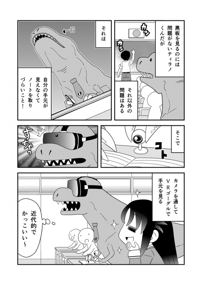 幼なじみが恐竜0014