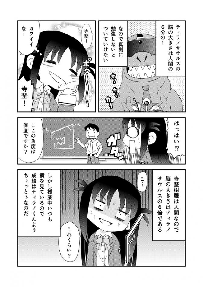 幼なじみが恐竜0015