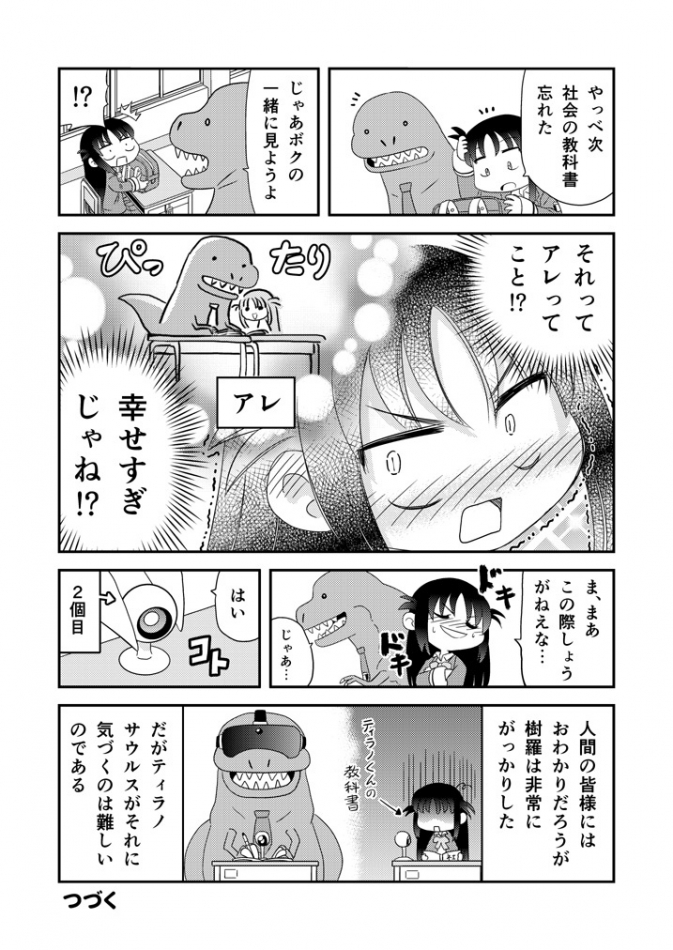 幼なじみが恐竜0016