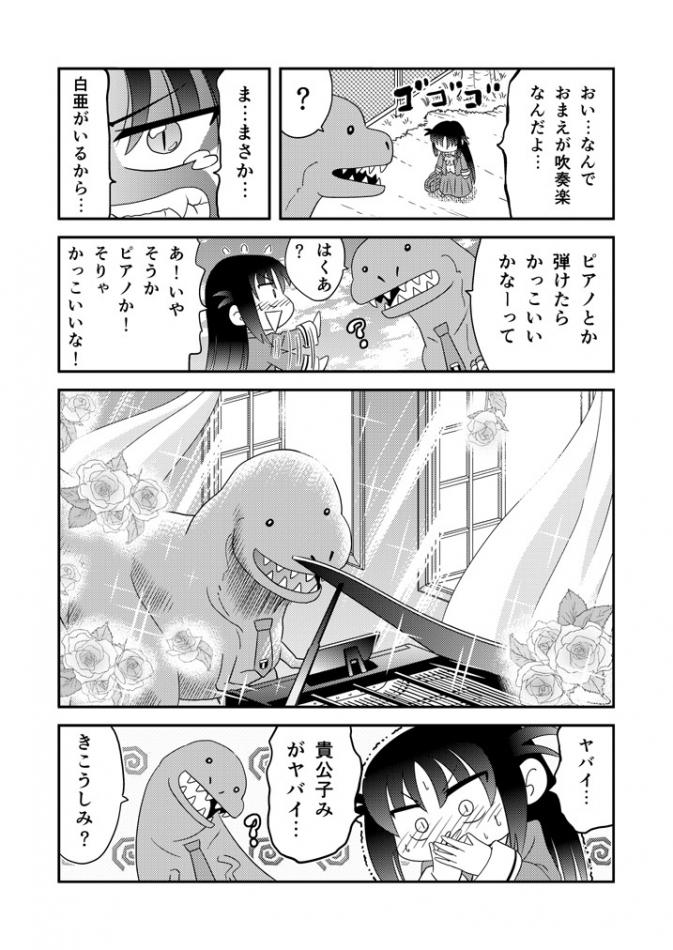幼なじみが恐竜0018
