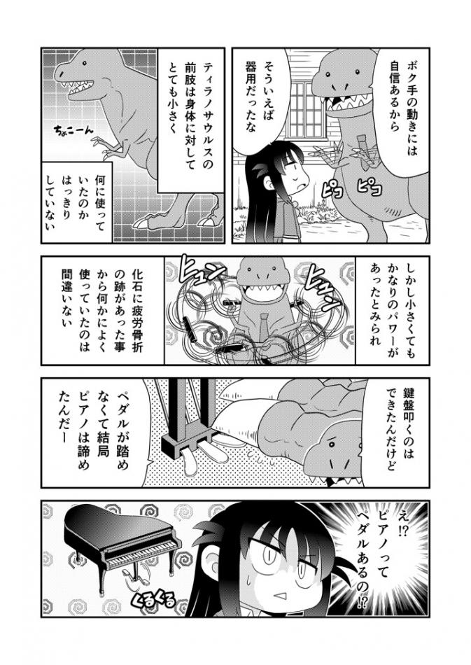 幼なじみが恐竜0019