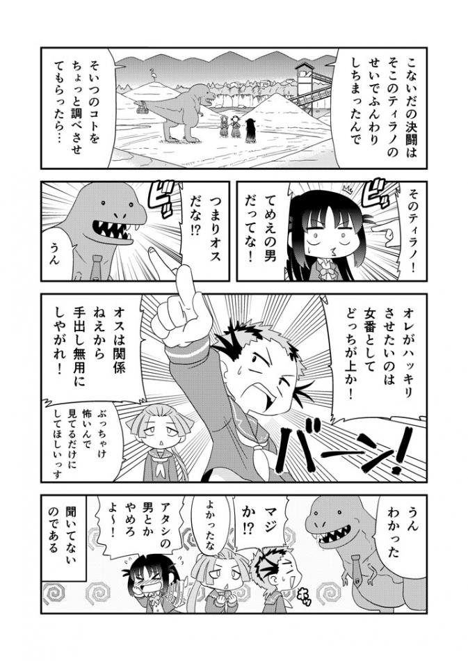幼なじみが恐竜0022