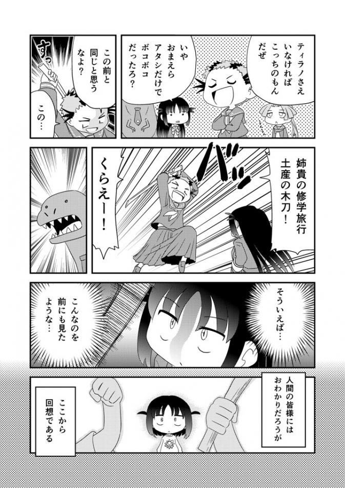 幼なじみが恐竜0023