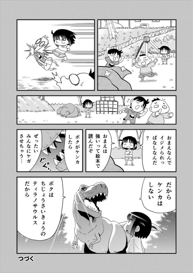 幼なじみが恐竜0024