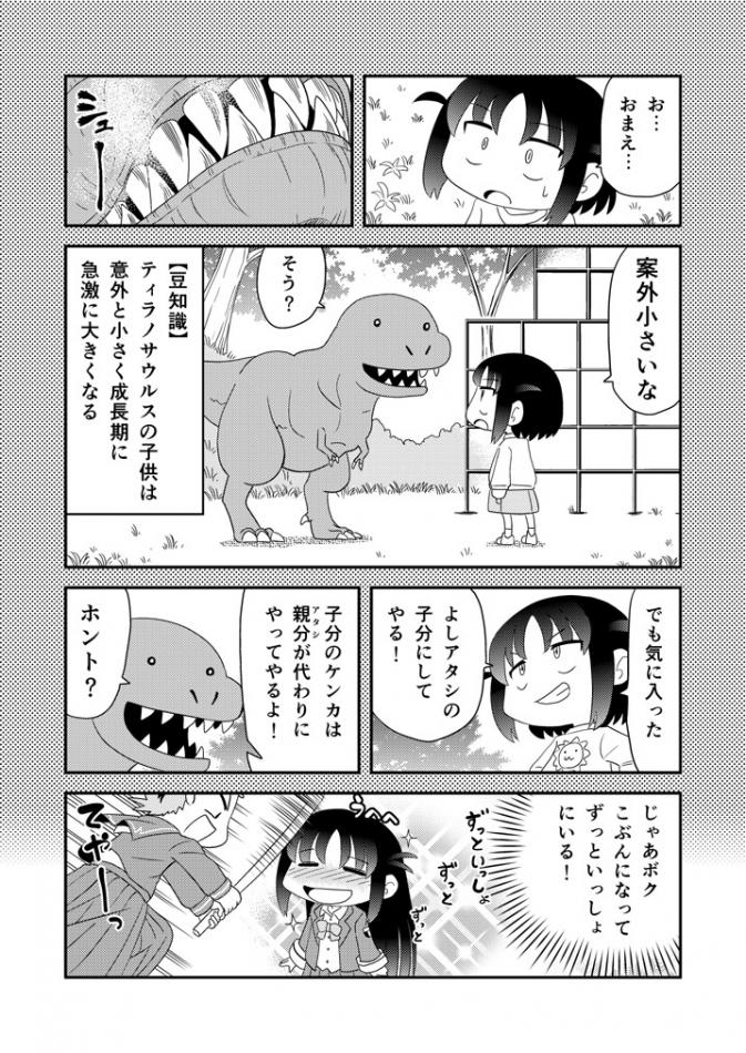 幼なじみが恐竜0025
