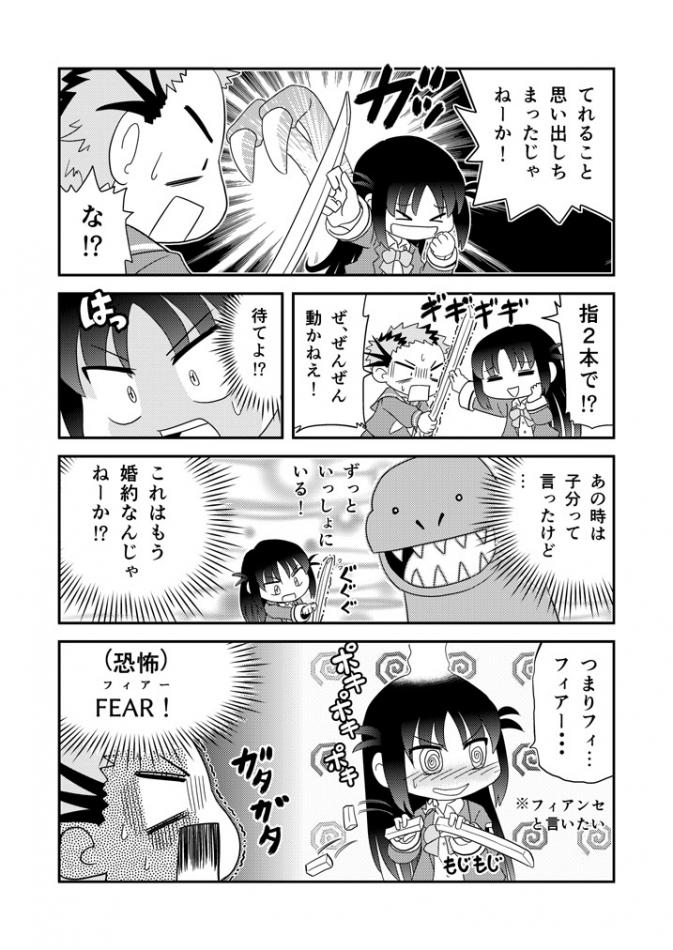 幼なじみが恐竜0026
