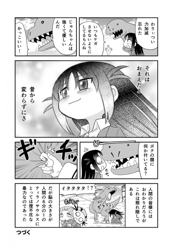 幼なじみが恐竜0028