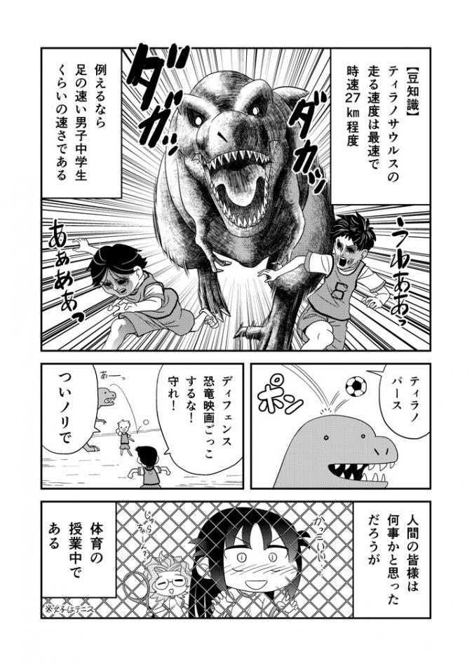 幼なじみが恐竜0029