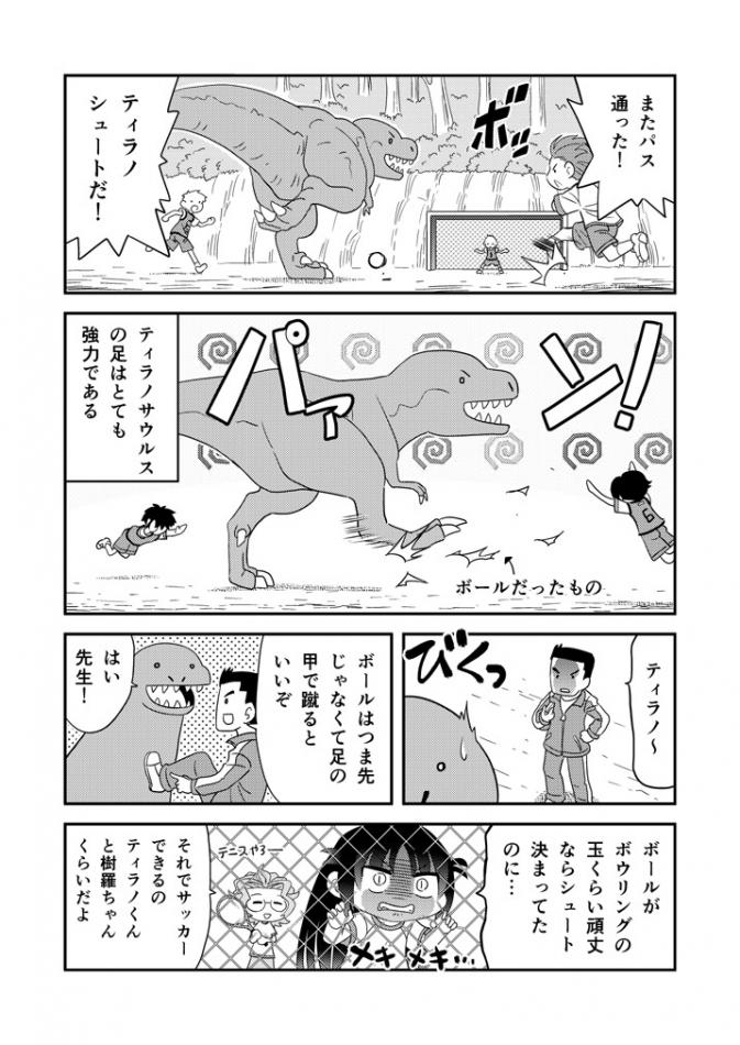 幼なじみが恐竜0030