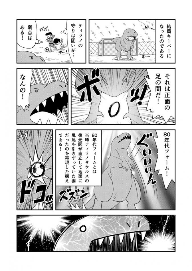 幼なじみが恐竜0031